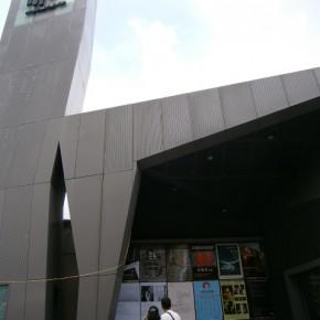 第二回MOVE展 in Shanghai~日本現代芸術品評会~